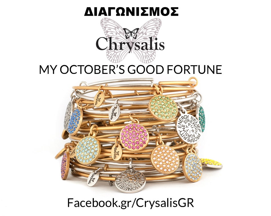 contest-chrysalis_goodfortune_collection1