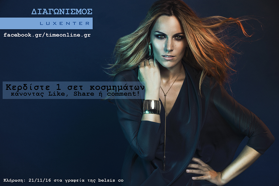 contest-luxenter-1115