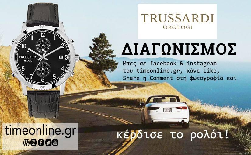 ΔΙΑΓΩΝΙΣΜΟΣ  Κερδίστε το αυθεντικό ρολόι TRUSSARDI! 893ff9083f4