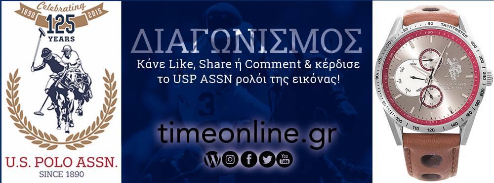 ΔΙΑΓΩΝΙΣΜΟΣ  Κερδίστε το αυθεντικό ρολόι US POLO ASSN! cb1774619c9